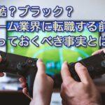 ゲーム業界へ転職