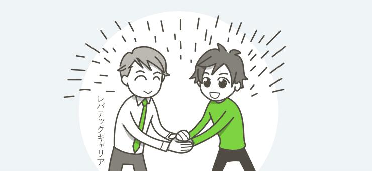 特徴4:転職希望者に寄り添ったサポート