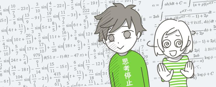 コラム:数学の知識は必要?