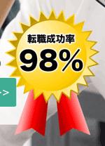 WebCamp Proの転職成功率
