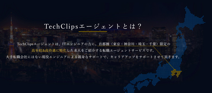 TechClipsの特徴