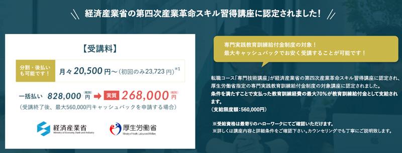 DMM WEBCAMPの給付金