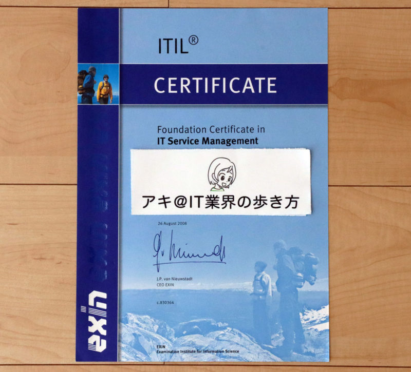 exin認定ITIL ファウンデーション認定証書
