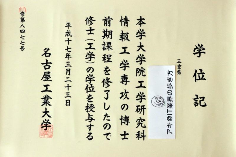 名古屋工業大学 大学院工学研究科 情報工学専攻 前期課程 学位記