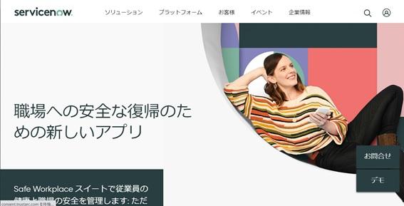 servicenomホームページ画像