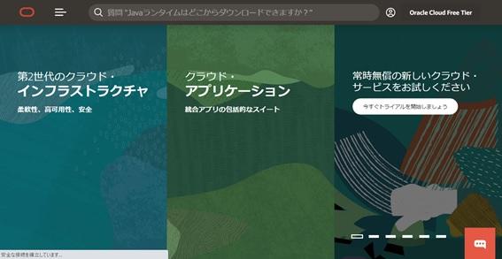 Oracle ホームページ